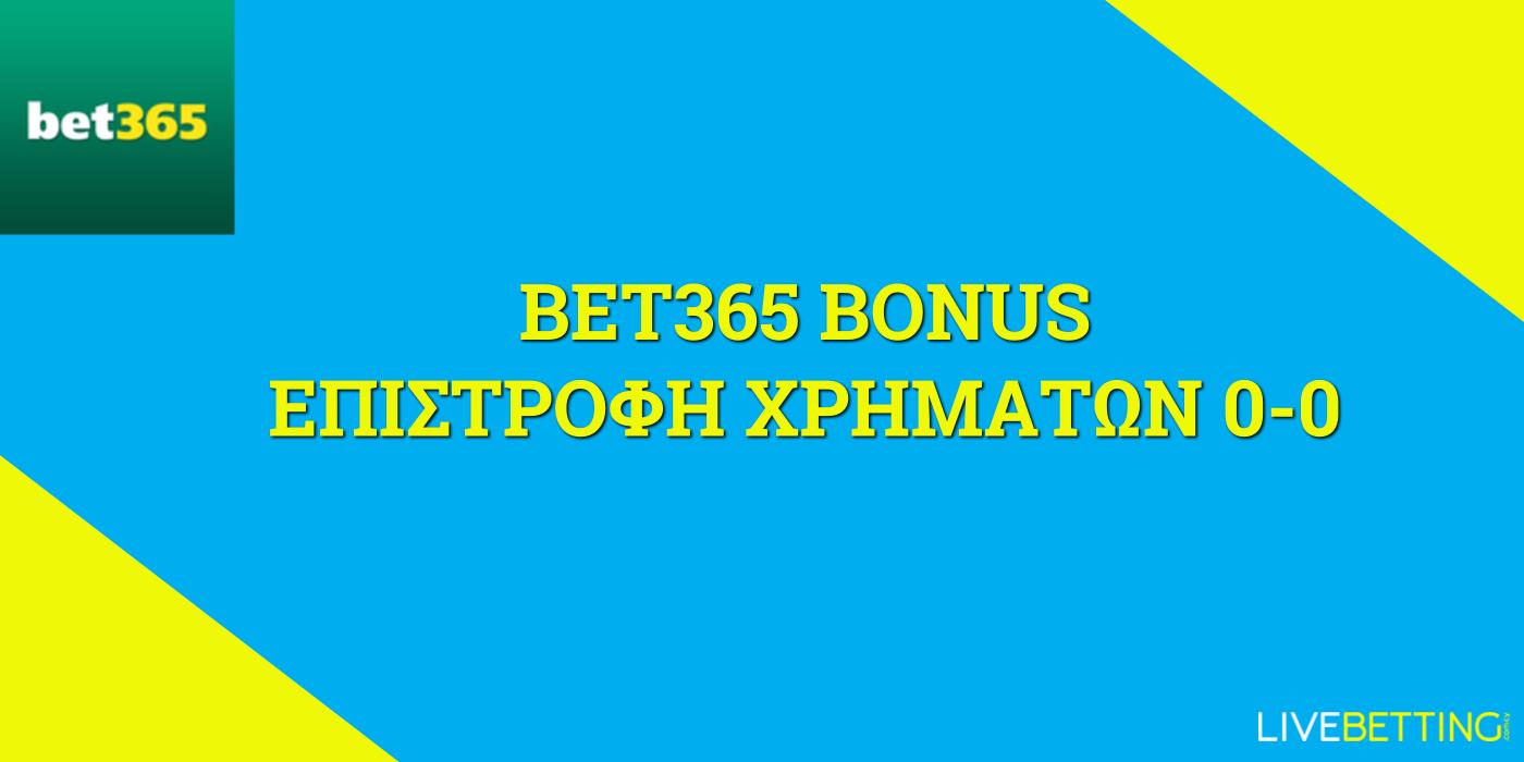 bet365 0-0 μπόνους επιστροφή χρημάτων λευκή ισοπαλία