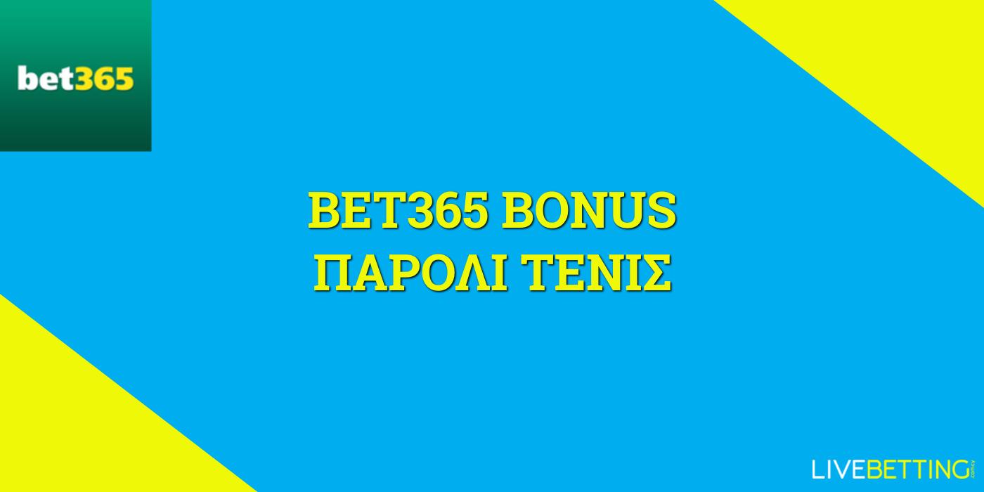 βετ365 μπονους παρολί τένις 50% κύπρος