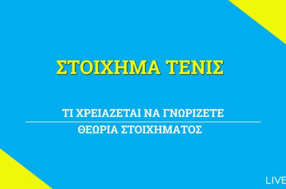Στοίχημα Τένις