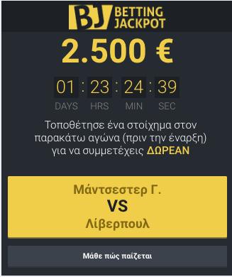 stoiximan jackpot betting bonus dorean