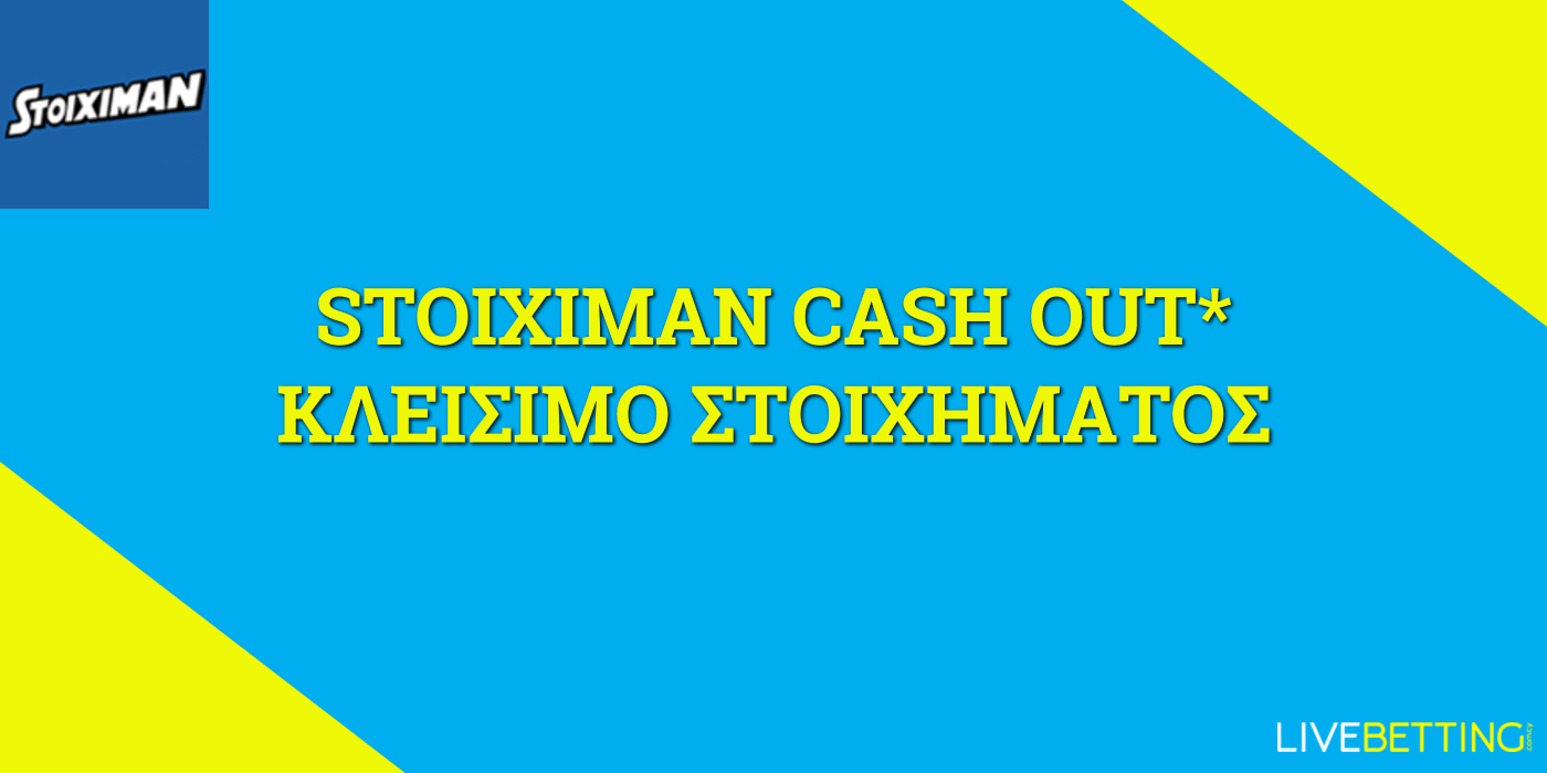stoiximan cy cash out κλείσιμο στοιχήματος