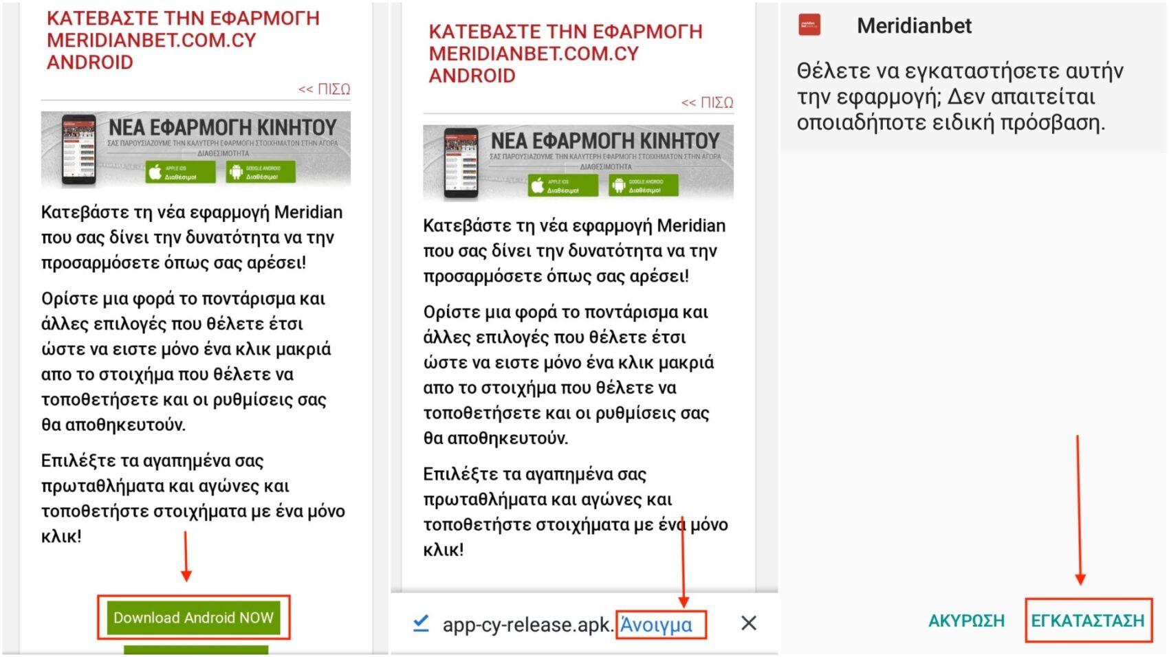 meridianbet app εφαρμογη download android ios