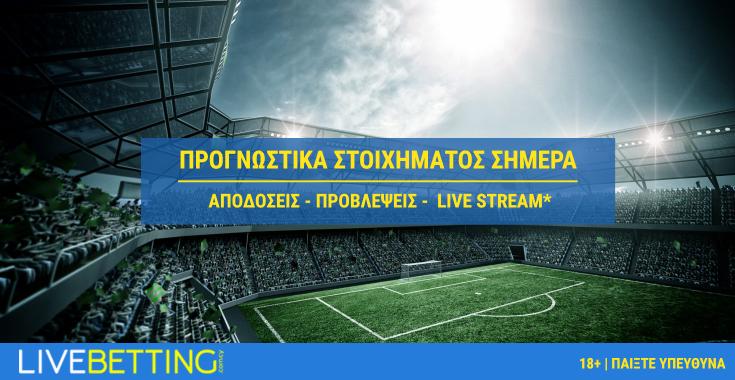 προγνωστικα στοιχημα κυπρος live betting cy